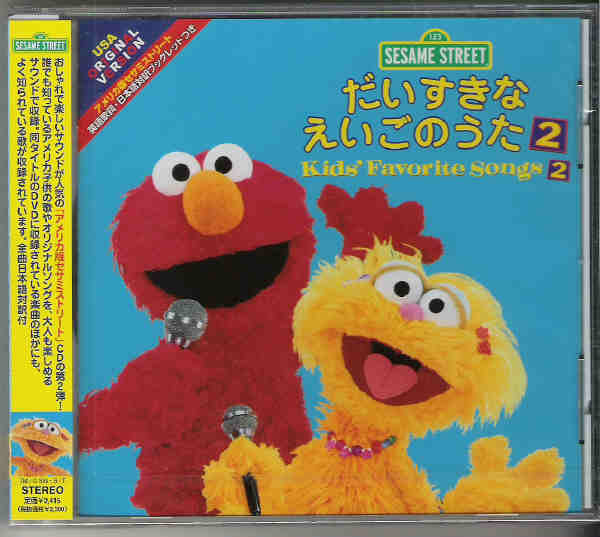Kids Favorite Songs 2 album Muppet Wiki