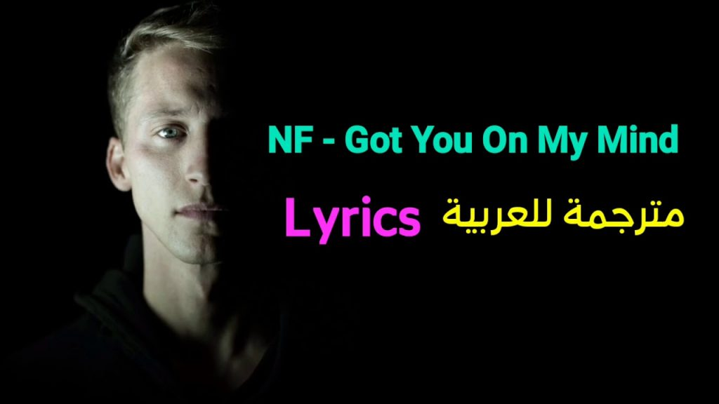 NF Got You On My Mind Lyrics YouTube